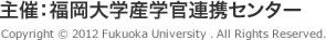 主催:福岡大学産学官連携センター