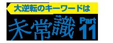 福岡大学大同生命寄付講座2018